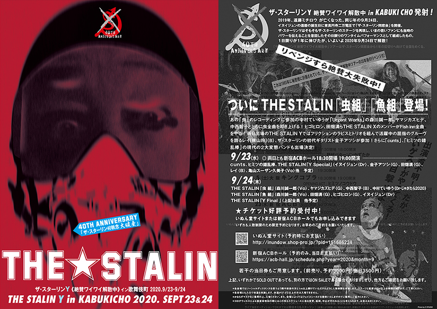THE STALIN Y Farewell Live Show IN KABUKICHO